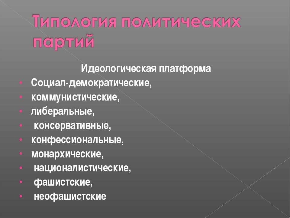 Идеологическая платформа Социал-демократические, коммунистические, либеральны...