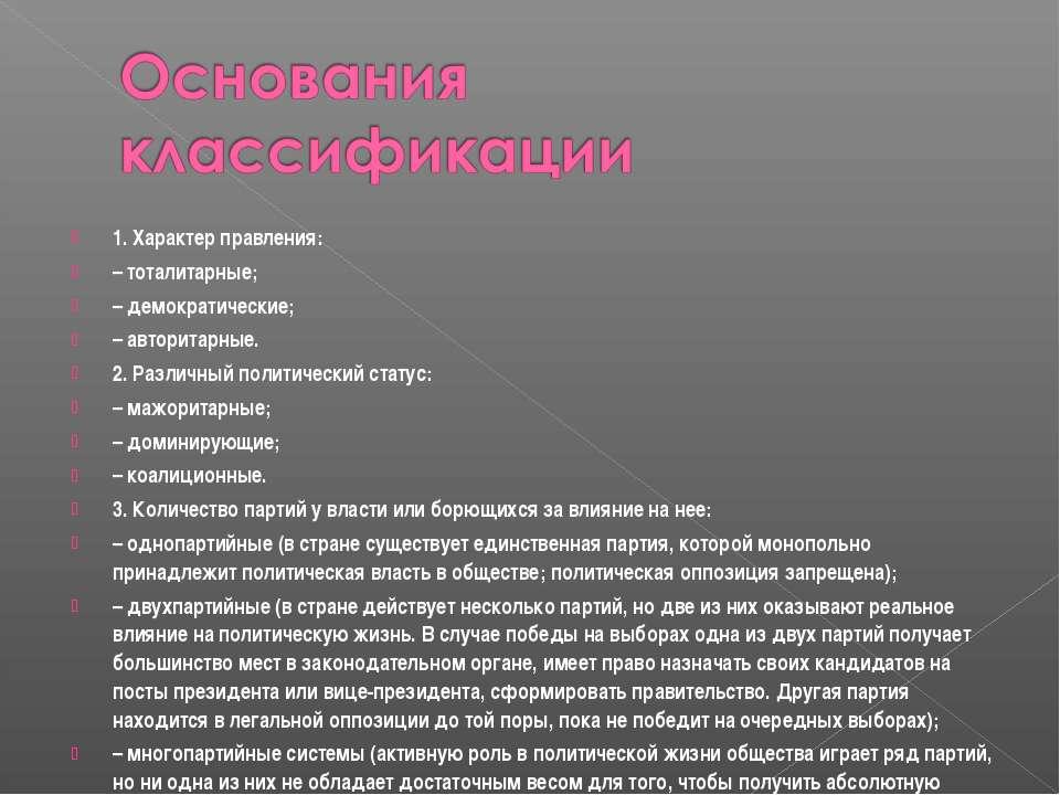 1. Характер правления: – тоталитарные; – демократические; – авторитарные. 2. ...
