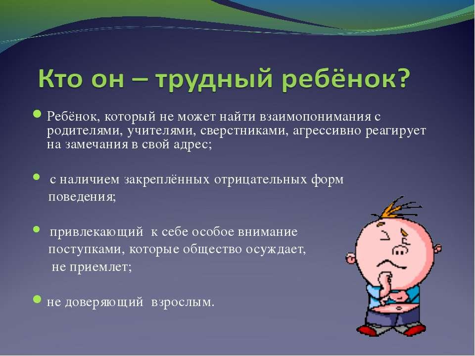Ребёнок, который не может найти взаимопонимания с родителями, учителями, свер...