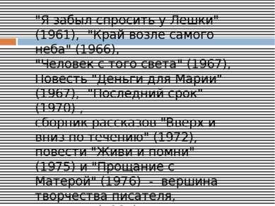 """""""Я забыл спросить у Лешки"""" (1961), """"Край возле самого неба"""" (1966), """"Человек ..."""