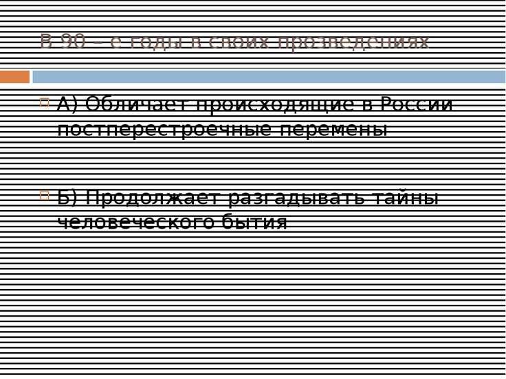 В 90 – е годы в своих прозведениях А) Обличает происходящие в России постпере...