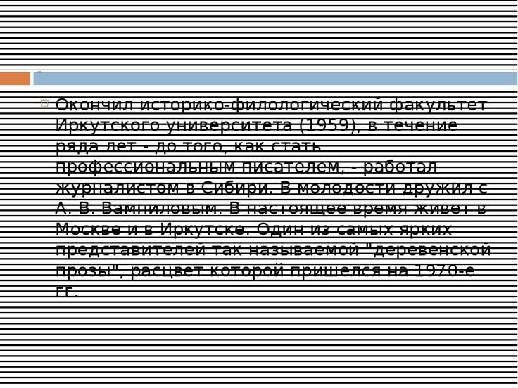« Окончил историко-филологический факультет Иркутского университета (1959), в...