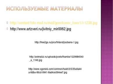 http://content.foto.mail.ru/mail/goncharov_toxo/1/i-1238.jpg http://www.artzv...