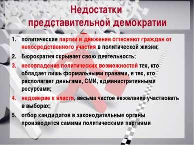 Недостатки представительной демократии политические партии и движения оттесня...