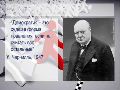 """""""Демократия – это худшая форма правления, если не считать все остальные"""" У. Ч..."""