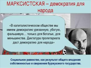 Концепции демократии МАРКСИСТСКАЯ – демократия для народа Социальное равенств...