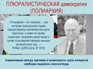 Концепции современной демократии Соревнование между партиями и возможность гр...