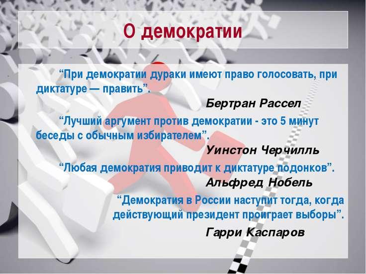 "О демократии ""При демократии дураки имеют право голосовать, при диктатуре — п..."