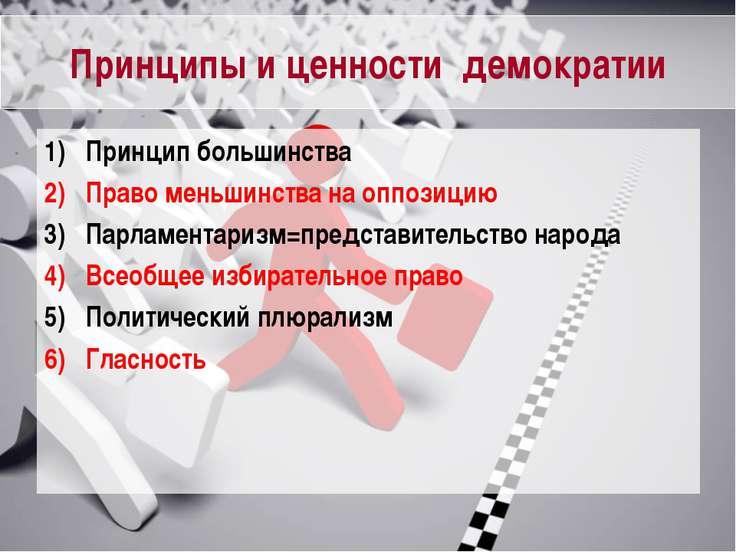 Принципы и ценности демократии Принцип большинства Право меньшинства на оппоз...
