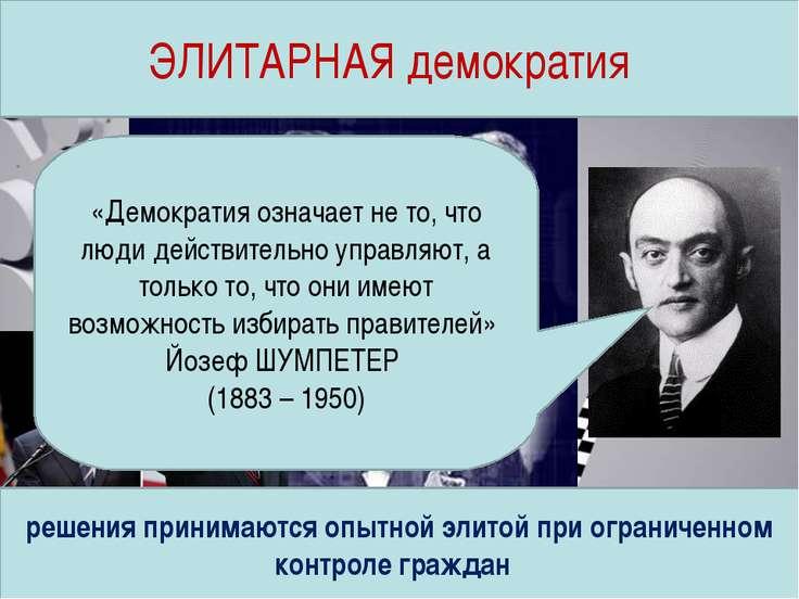 Концепции демократии ЭЛИТАРНАЯ демократия решения принимаются опытной элитой ...