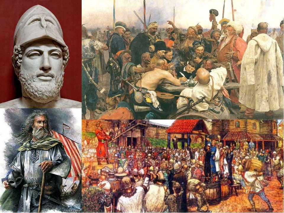 Вспомним исторические формы демократии