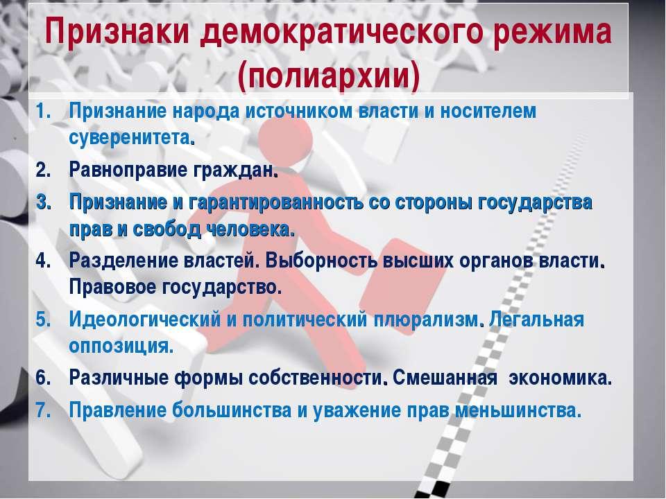 Признаки демократического режима (полиархии) Признание народа источником влас...