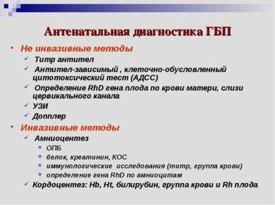 Антенатальная диагностика ГБП Не инвазивные методы Титр антител Антител-завис...