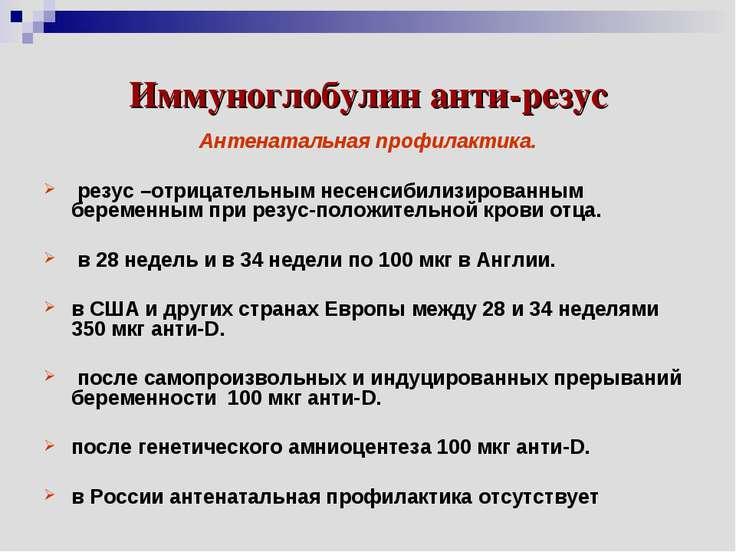 Иммуноглобулин анти-резус Антенатальная профилактика. резус –отрицательным не...