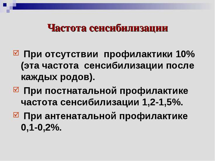 Частота сенсибилизации При отсутствии профилактики 10% (эта частота сенсибили...