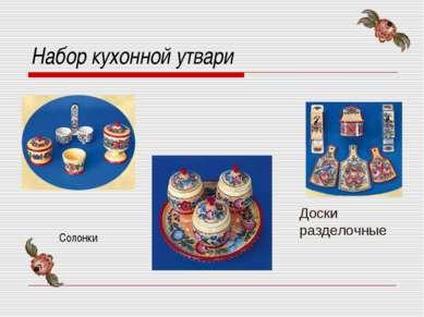 Набор кухонной утвари Солонки Доски разделочные