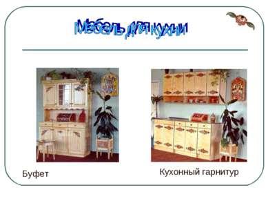 Буфет Кухонный гарнитур