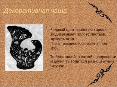 Декоративная чаша Черный цвет особенно хорошо подчеркивает золото листьев, яр...