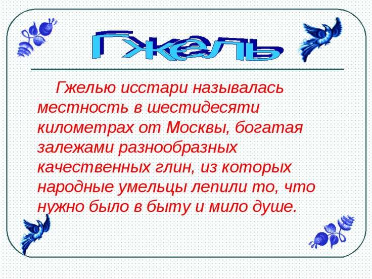 Гжелью исстари называлась местность в шестидесяти километрах от Москвы, богат...
