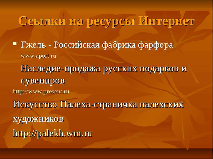 Ссылки на ресурсы Интернет Гжель - Российская фабрика фарфора www.aport.ru На...