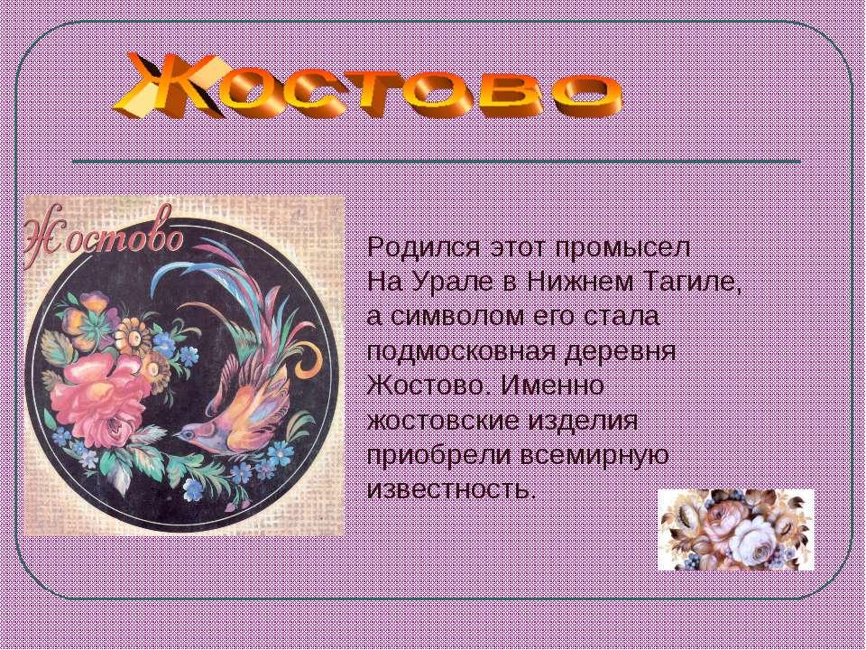 Родился этот промысел На Урале в Нижнем Тагиле, а символом его стала подмоско...