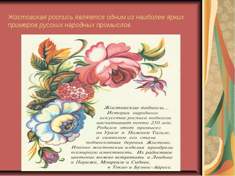 Жостовская роспись является одним из наиболее ярких примеров русских народных...