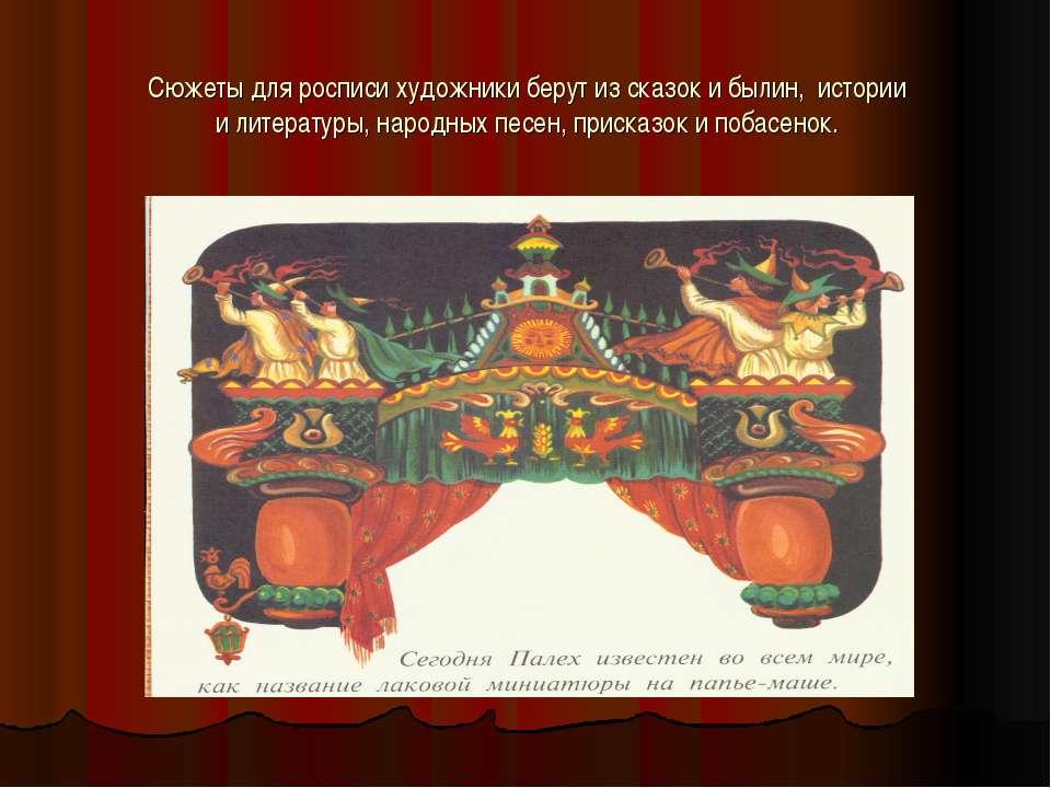 Сюжеты для росписи художники берут из сказок и былин, истории и литературы, н...