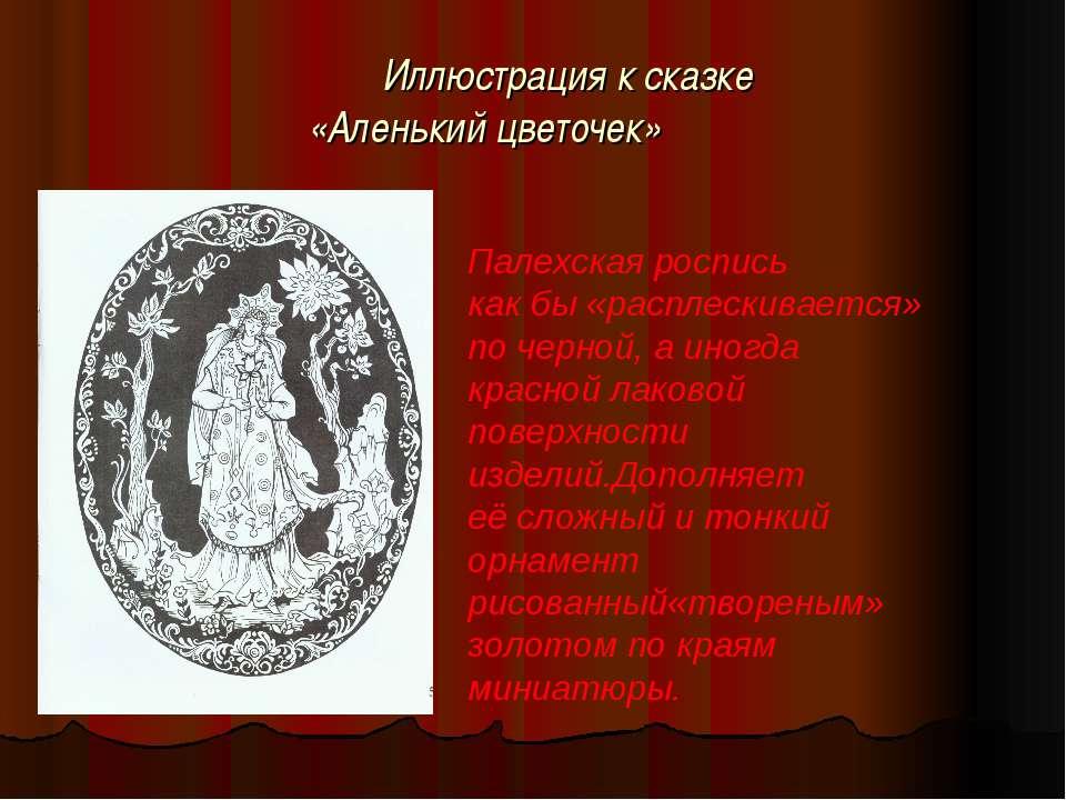 Иллюстрация к сказке «Аленький цветочек» Палехская роспись как бы «расплескив...