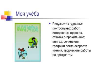 Моя учёба Результаты удачных контрольных работ, интересные проекты, отзывы о ...