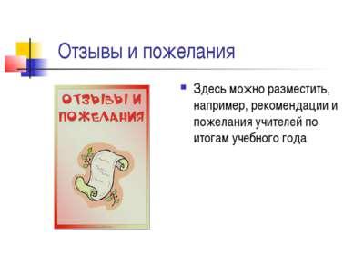 Отзывы и пожелания Здесь можно разместить, например, рекомендации и пожелания...