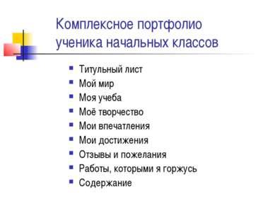 Комплексное портфолио ученика начальных классов Титульный лист Мой мир Моя уч...