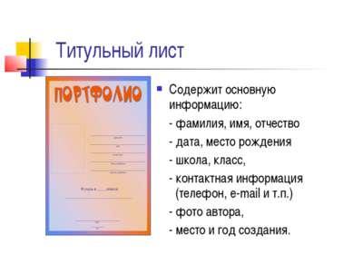 Титульный лист Содержит основную информацию: - фамилия, имя, отчество - дата,...