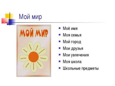 Мой мир Моё имя Моя семья Мой город Мои друзья Мои увлечения Моя школа Школьн...