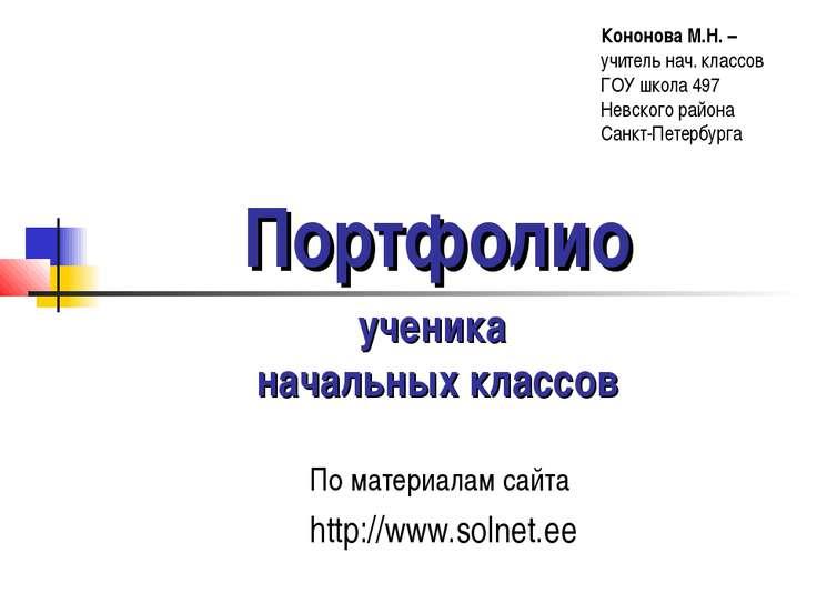 Портфолио ученика начальных классов По материалам сайта http://www.solnet.ee ...