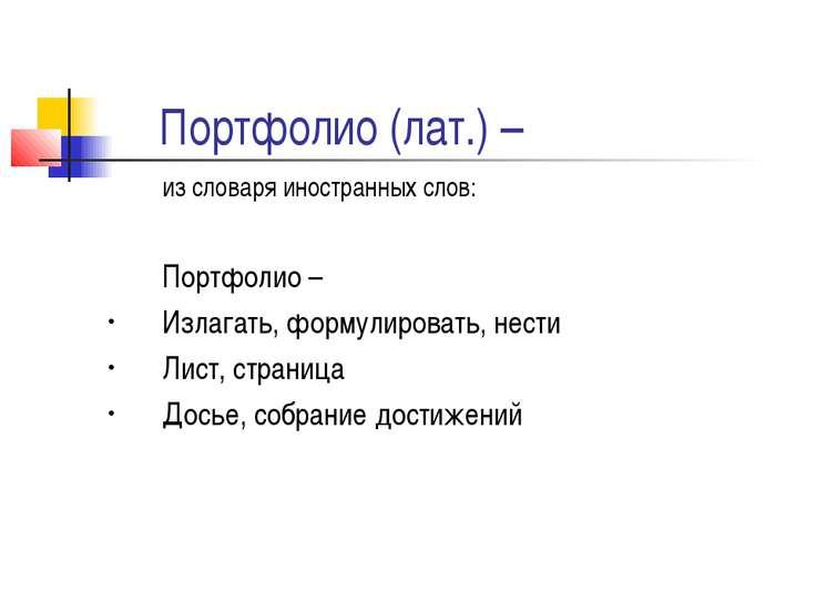 Портфолио (лат.) – из словаря иностранных слов: Портфолио – Излагать, формули...