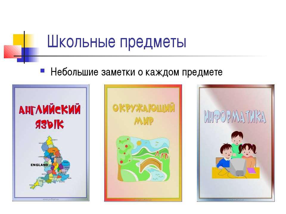 Школьные предметы Небольшие заметки о каждом предмете