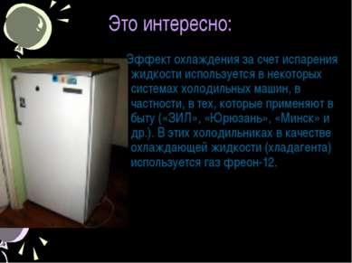 Это интересно: Эффект охлаждения за счет испарения жидкости используется в не...