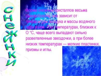 Форма снежных кристаллов весьма разнообразна, она зависит от температуры возд...