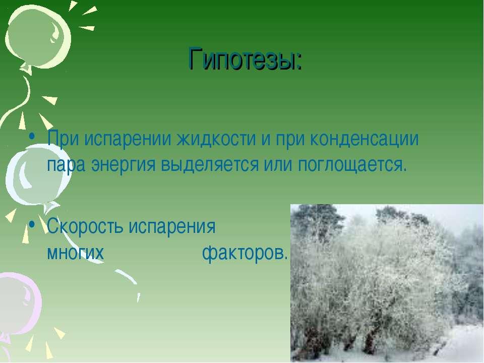 Гипотезы: При испарении жидкости и при конденсации пара энергия выделяется ил...