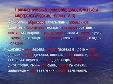 Грамматические (словообразовательные и морфологические) нормы (А 3) Абрикосы ...