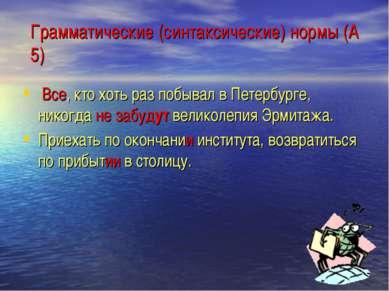 Грамматические (синтаксические) нормы (А 5) Все, кто хоть раз побывал в Петер...