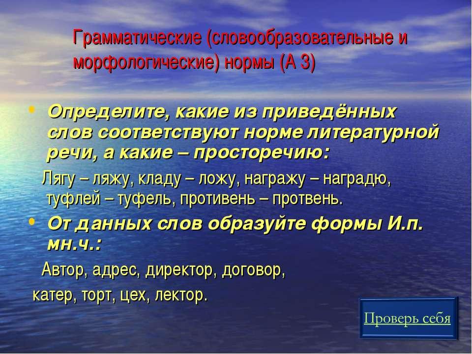 Грамматические (словообразовательные и морфологические) нормы (А 3) Определит...