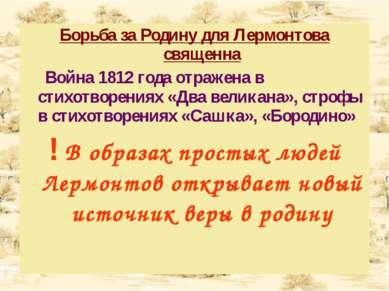 Борьба за Родину для Лермонтова священна Война 1812 года отражена в стихотвор...