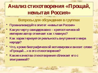 Анализ стихотворения «Прощай, немытая Россия» Вопросы для обсуждения в группа...