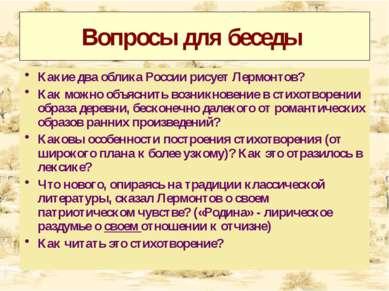 Вопросы для беседы Какие два облика России рисует Лермонтов? Как можно объясн...