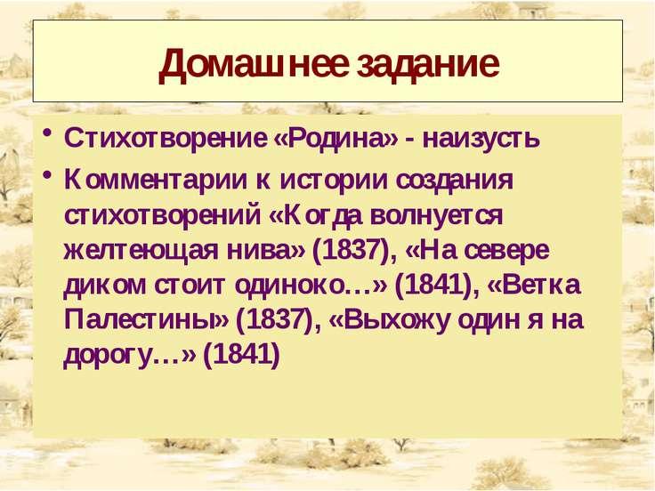 Домашнее задание Стихотворение «Родина» - наизусть Комментарии к истории созд...