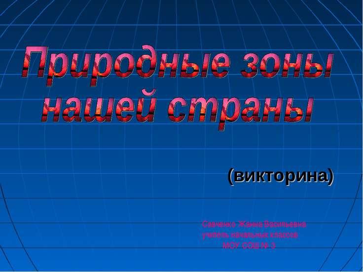 (викторина) Савченко Жанна Васильевна учитель начальных классов МОУ СОШ № 3