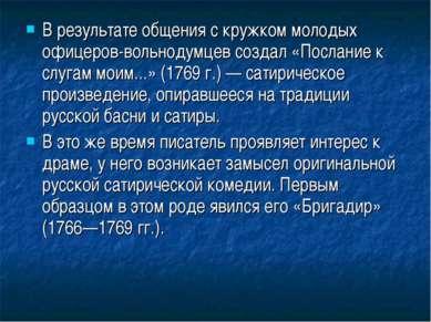 В результате общения с кружком молодых офицеров-вольнодумцев создал «Послание...