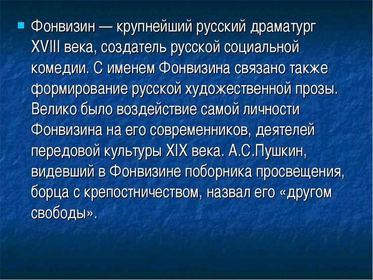 Фонвизин — крупнейший русский драматург XVIII века, создатель русской социаль...