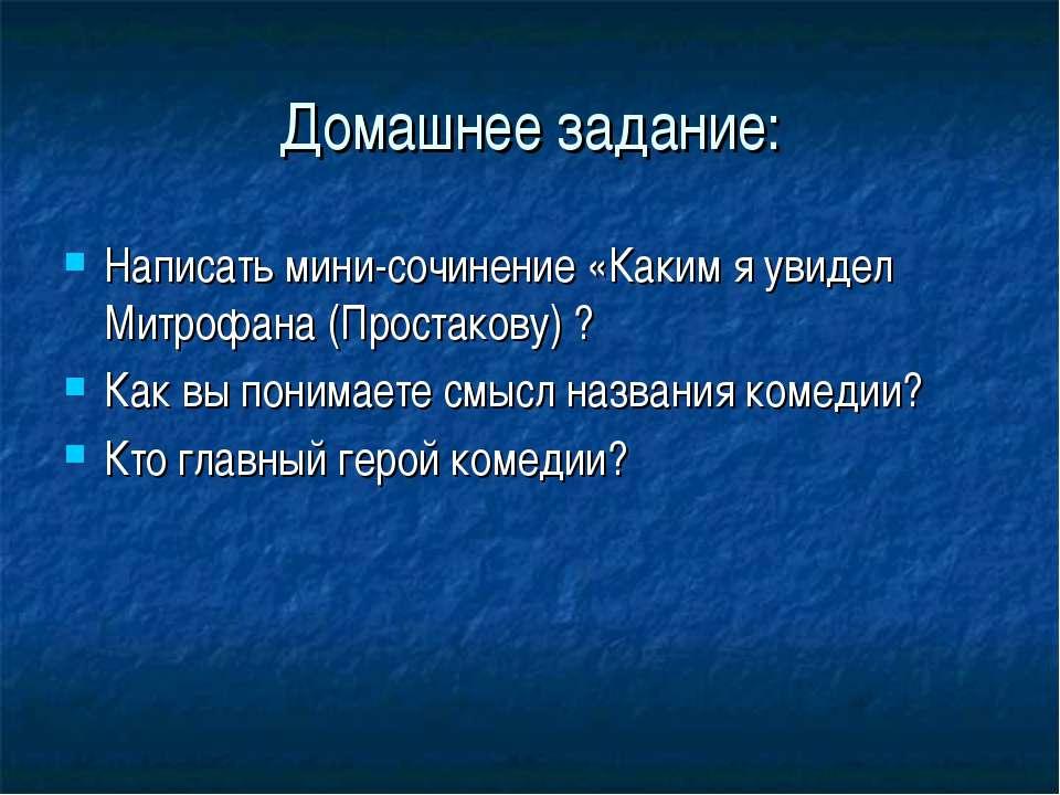 Домашнее задание: Написать мини-сочинение «Каким я увидел Митрофана (Простако...